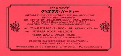 201412 noel jp