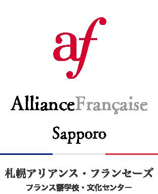 札幌アリアンス・フランセーズ