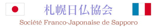 札幌日仏協会